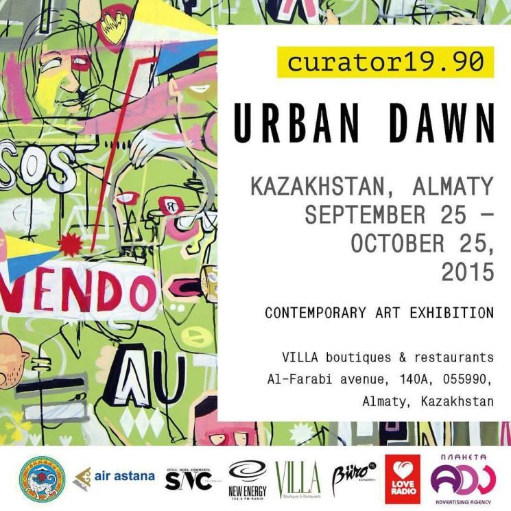 """Выставка современного искусства """"Urban Dawn"""""""