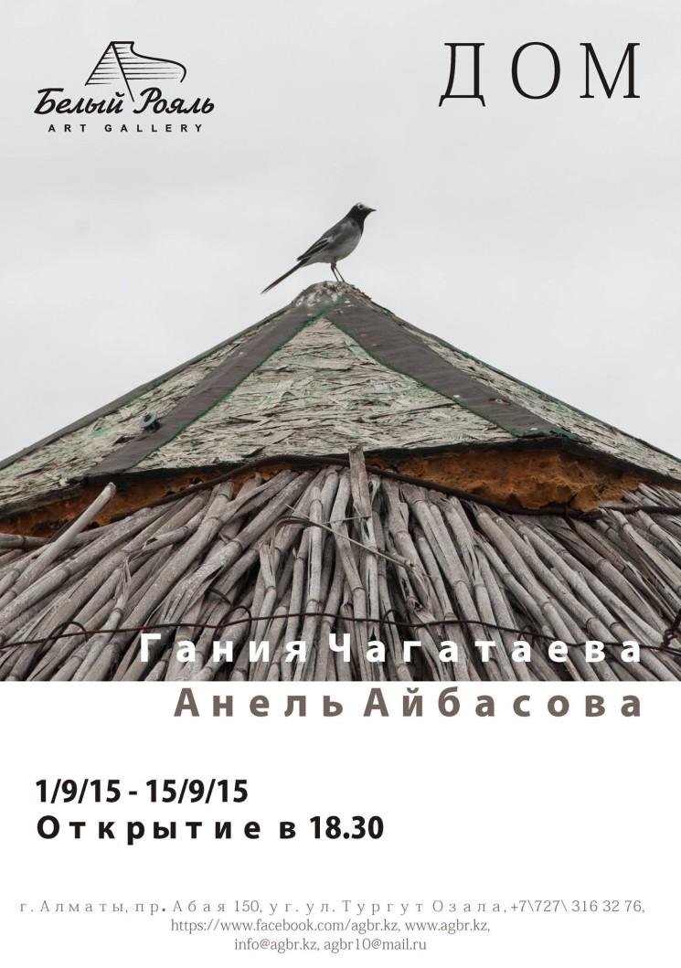 Выставка Гании Чагатаевой и Анель Айбасовой