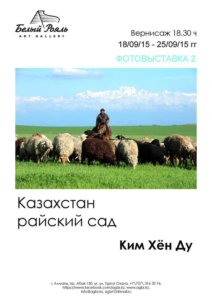 Казахстан - райский сад