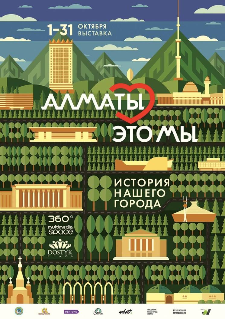 Алматы – это мы. История нашего города