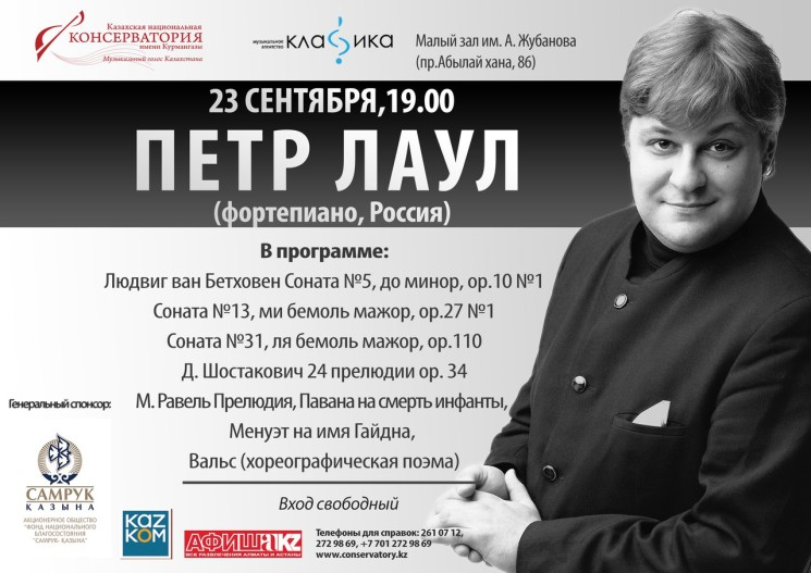 Концерт Петра Лаула