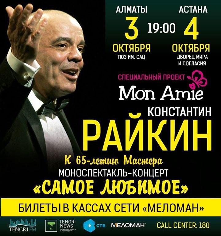 Константин Райкин в Алматы