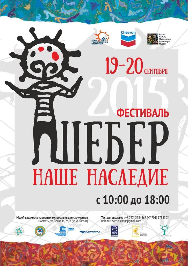Фестиваль «ШЕБЕР. Наше наследие»