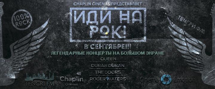 """Рок-фестиваль """"Иди на рок!"""""""