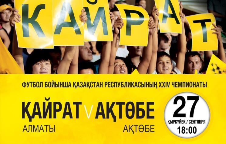 Футбол: Кайрат - Актобе
