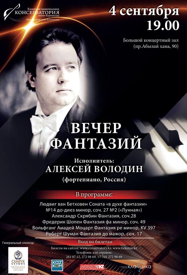 Алексей Володин. Вечер фантазий
