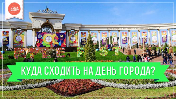 Куда сходить на День города Алматы?