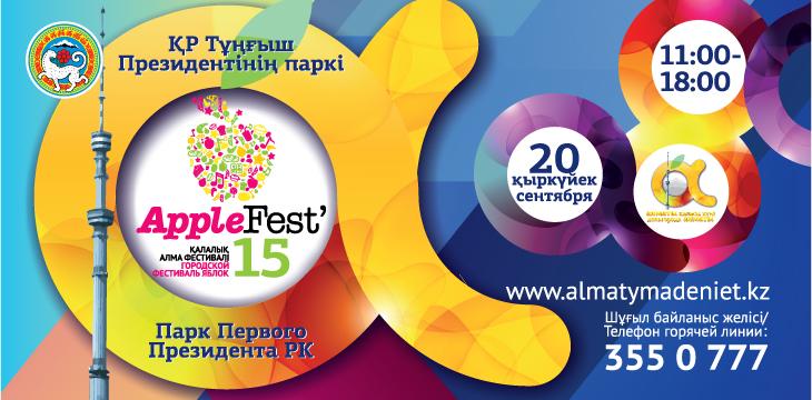 Городской фестиваль яблок AppleFest 2015