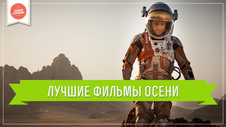 Лучшие фильмы осени 2015 года!