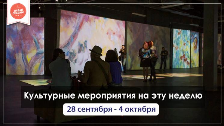 Культурные мероприятия этой недели (28 сентября - 4 октября)