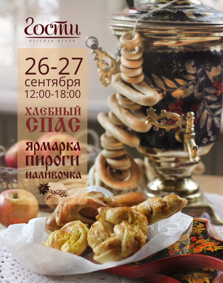 Ярмарка русского творчества и выпечки