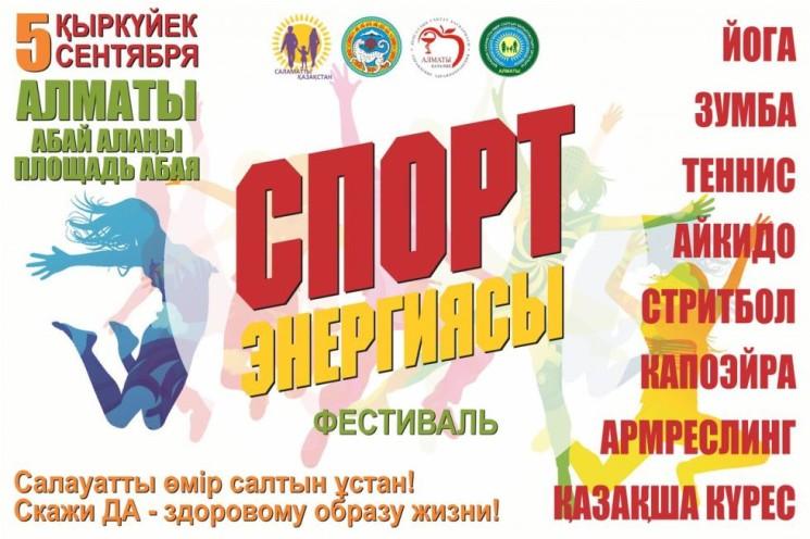 """Фестиваль """"Энергия Спорта"""""""