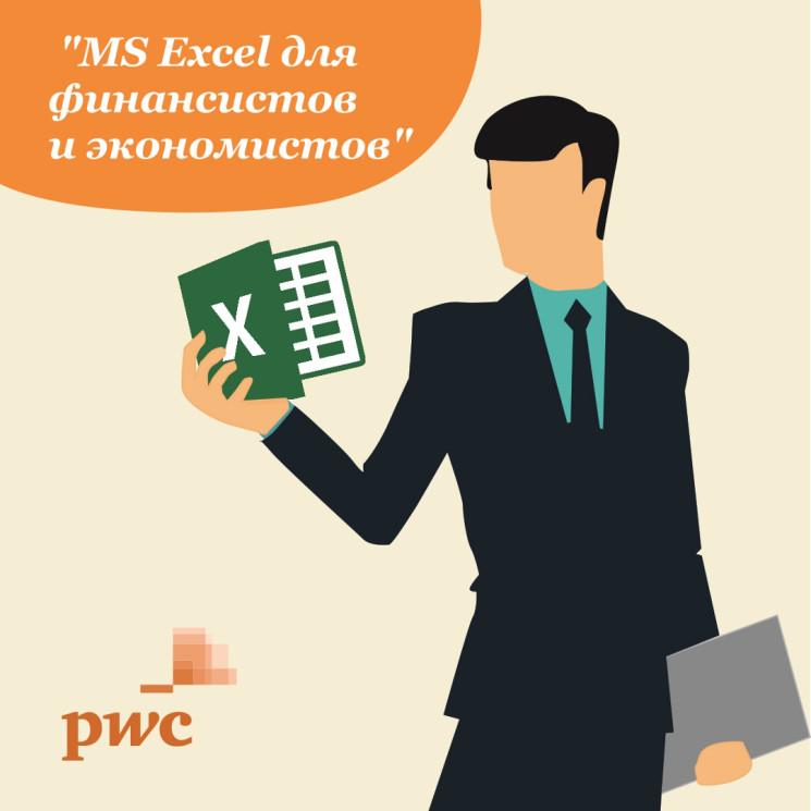 MS Excel для финансистов и экономистов
