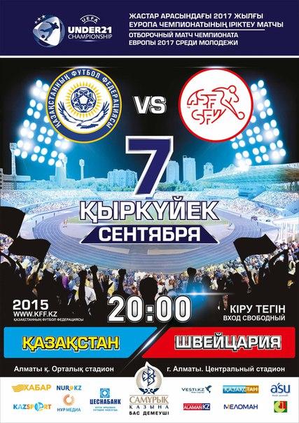 Футбол: Казахстан - Швейцария (U-21)