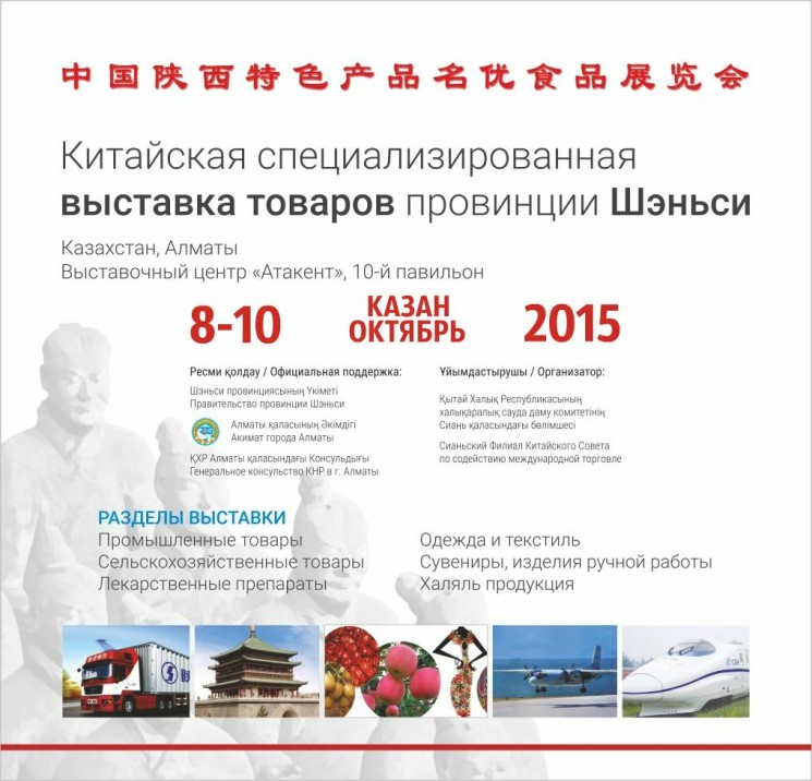 Выставка товаров провинции Шэньси