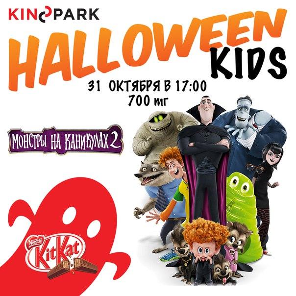 halloween kids kinopark