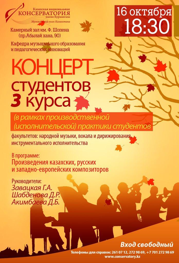 Концерт студентов консерватории им. Курмангазы