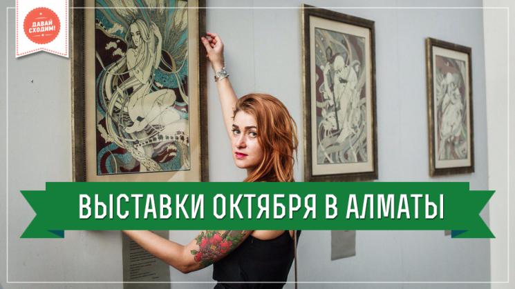 Выставки в октябре в Алматы