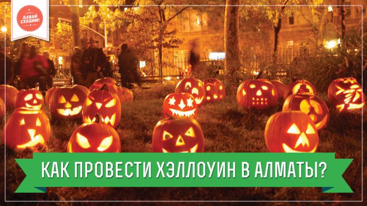 Как провести Хэллоуин в Алматы?