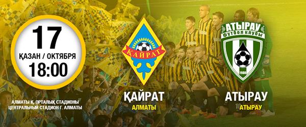 Футбол: Кайрат - Атырау