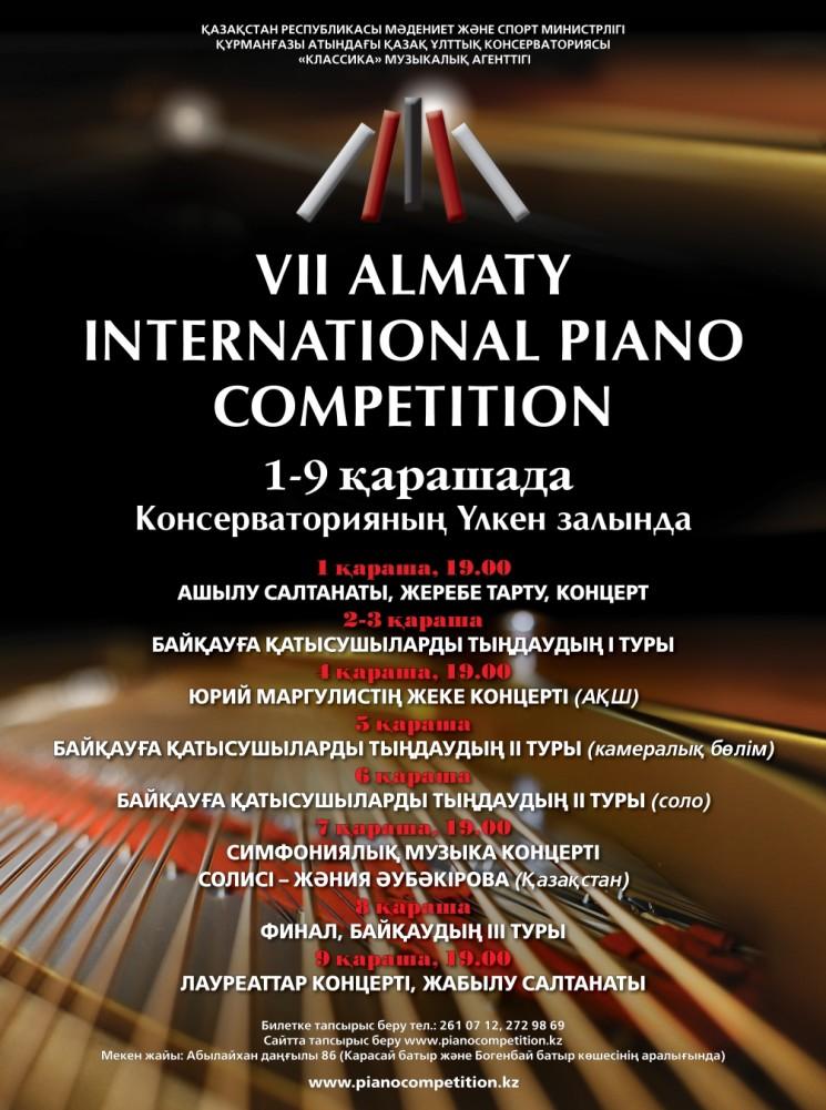 VII Международный конкурс пианистов