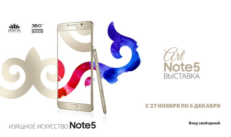 """Выставка """"Art Note 5"""""""