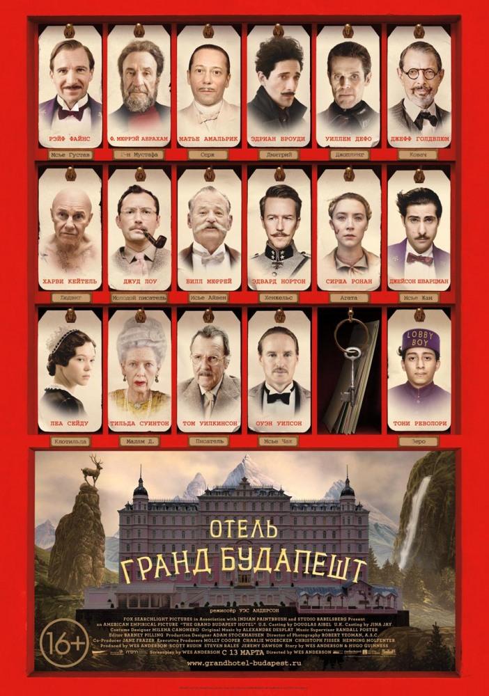 """Показ фильма """"Отель Гранд Будапешт"""""""