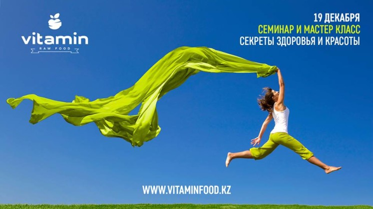 Семинар Vitamin