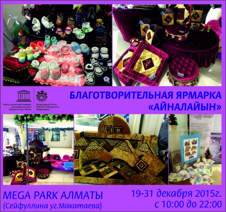 АФИША_Благотворительная ярмарка