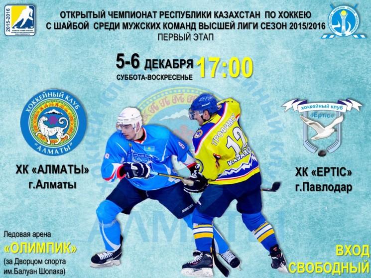 Хоккей: Алматы - Ертіс