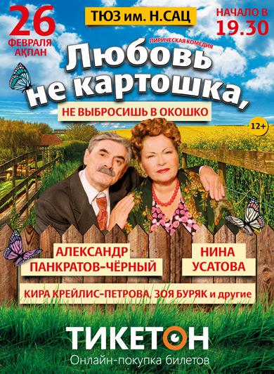 antrepriza_lubov_ne_kartoshka_poster