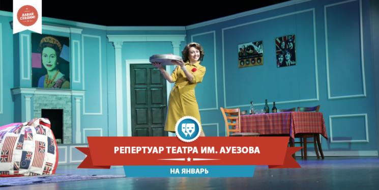 Репертуар театра им. Ауезова на январь