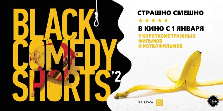 "Сборник короткометражек ""Black comedy shorts #2"""
