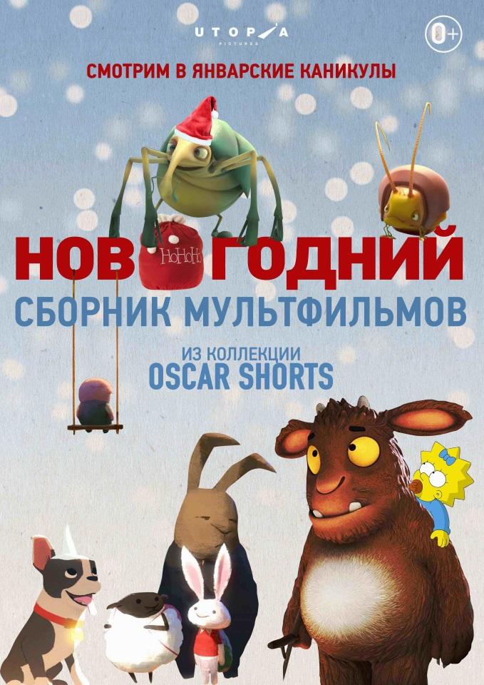 Новогодний сборник мультиков Oscar Shorts