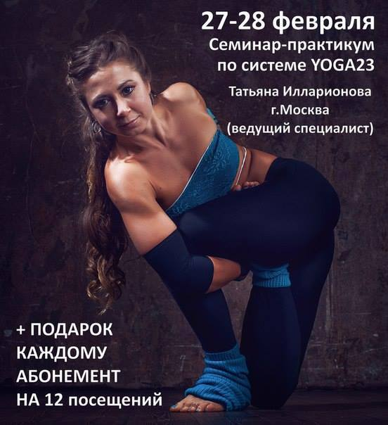 Семинар-практикум Yoga23
