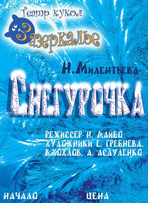 """Спектакль """"Снегурочка"""""""