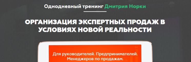 Тренинг Дмитрия Норки