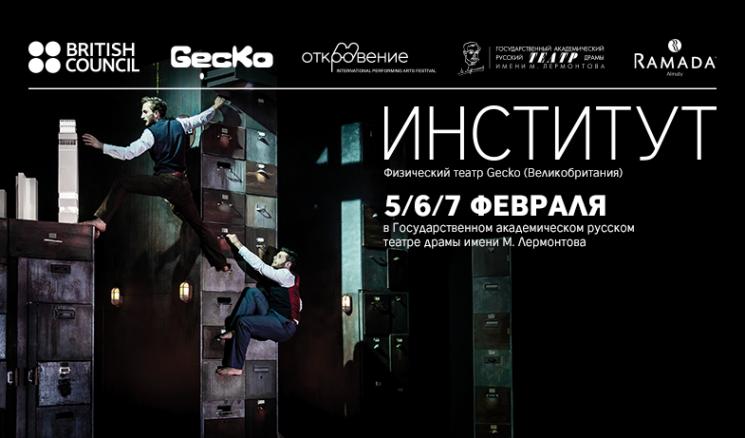 Театр Gecko приезжает в Алматы