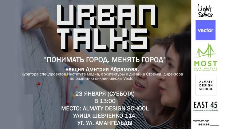Встреча-обсуждение «Понимать город. Менять город»