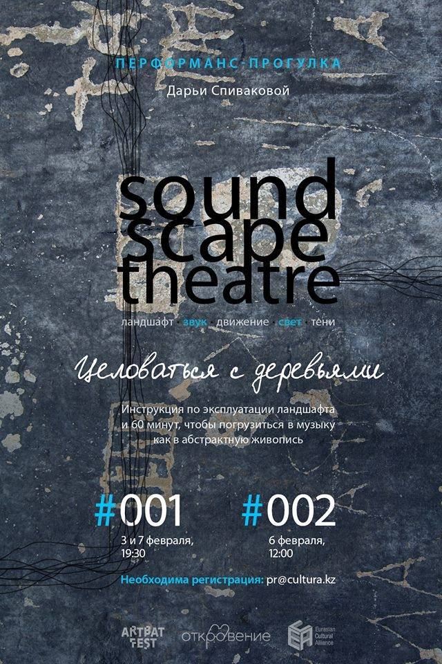 Soundscape Theatre «Целоваться с деревьями»