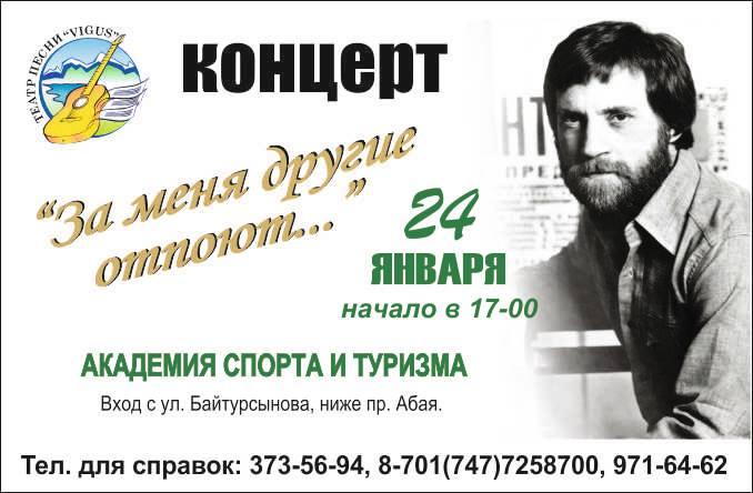 Концерт памяти В.С.Высоцкому