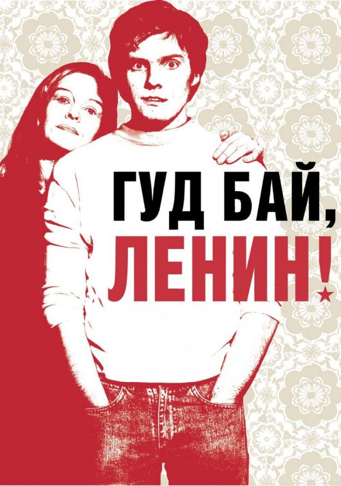 """Показ фильма """"Гуд бай, Ленин!"""""""