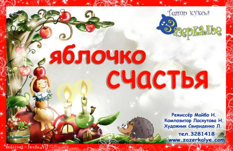 1567u2479_zazerkalie-yablochko-schastia-1
