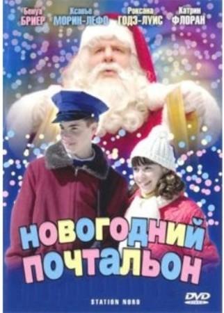Благотворительный показ фильма «Новогодний почтальон»