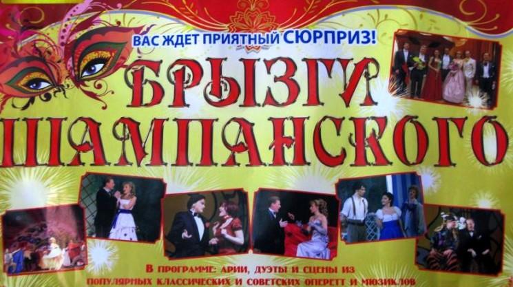 """Гала-концерт """"Брызги шампанского"""""""
