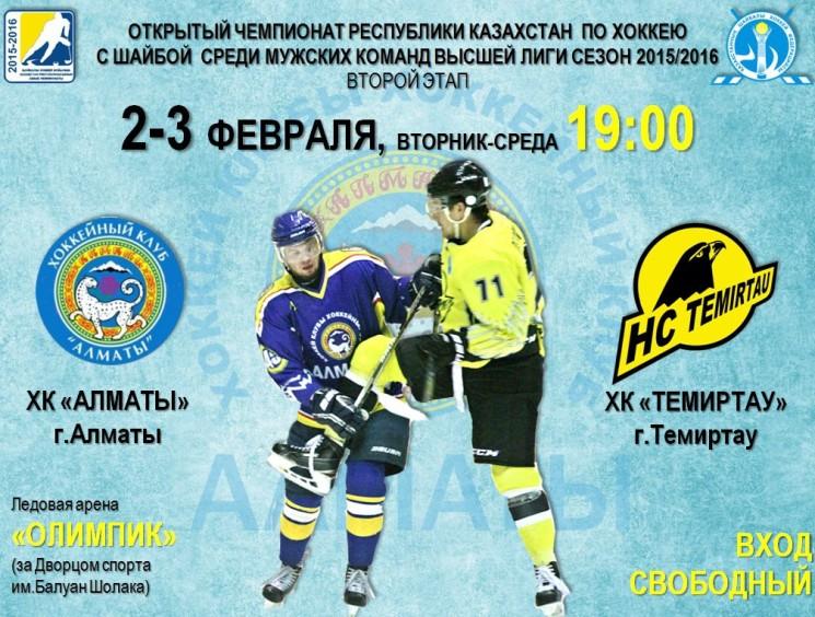 Хоккей: Алматы — Темиртау