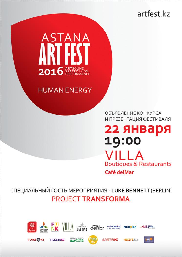 "Презентация фестиваля ""Astana Artfest"""