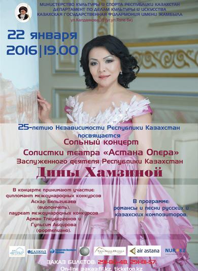 Концерт Дины Хамзиной