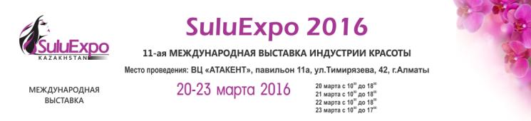 SuluExpo– Алматы 2016