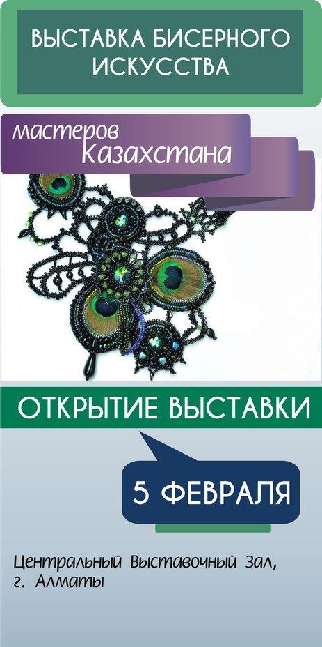 Выставка бисерного искусства